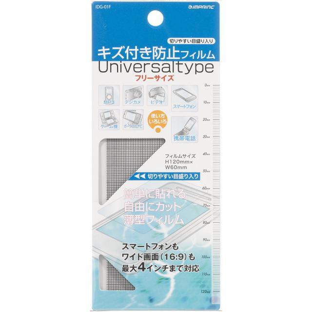 フリーサイズ液晶保護フィルム